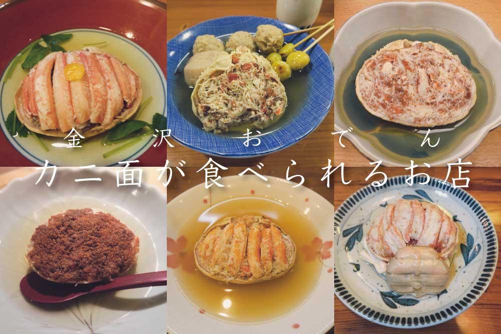 金沢おでんの王様「カニ面」が食べられるお店まとめましたッ!実はいろいろ!こんなタイプもあんなタイプも