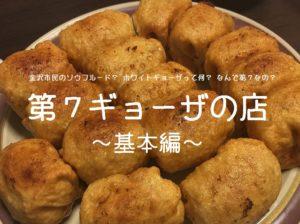 「第7ギョーザの店」~基本編~ 7つのポイントでまとめました!金沢市民のソウルフード?ホワイトギョーザって何?何で第7なの?