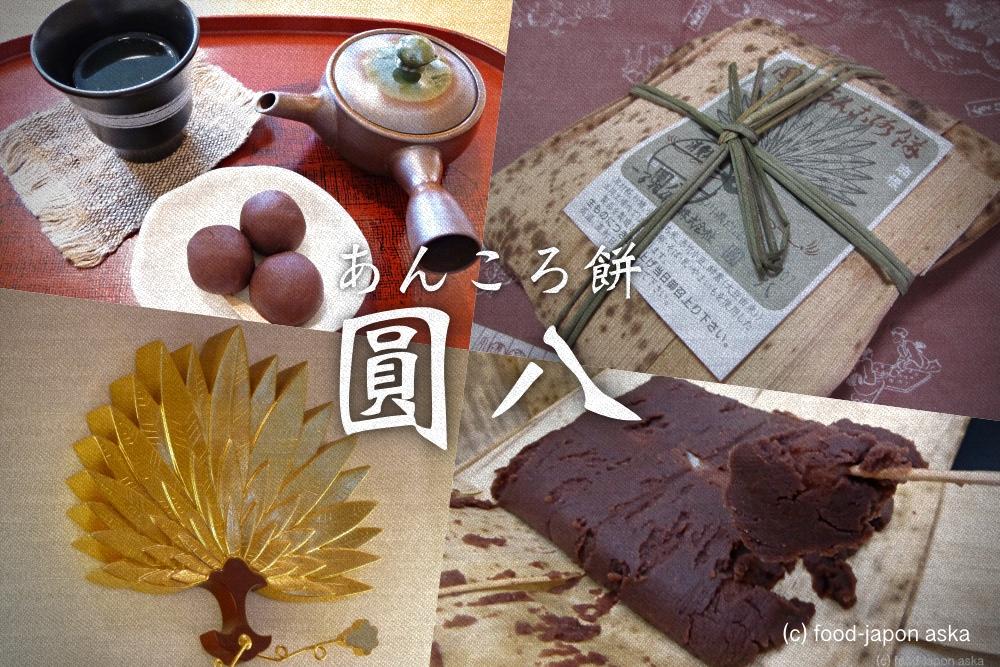 「圓八のあんころ餅」石川県代表の銘菓と言えばこれ!おいしさの秘密はこの手間にあり!本店限定まんまるあんころも美味