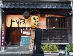 「いたる本店」金沢最強居酒屋といえばここ!ドーンと木桶盛りお造りはマストオーダー 蔵出しミニタンクと共に。とにかく全部おすすめッ!