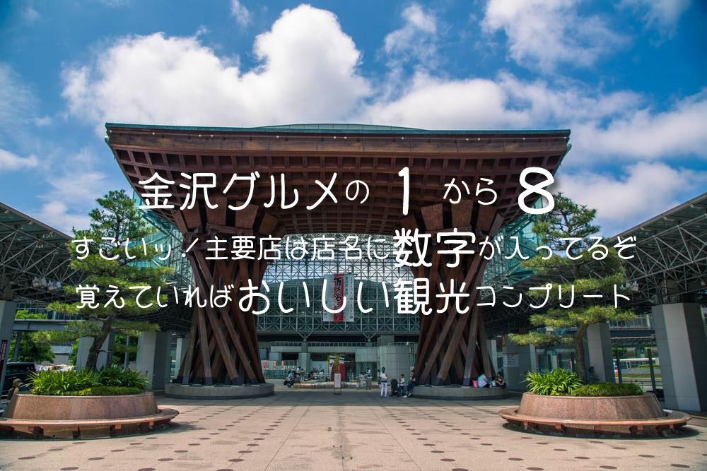 金沢ご当地グルメは店名に数字が入っている!!1から8まで覚えておけば胃袋満足おいしい観光コンプリートできる