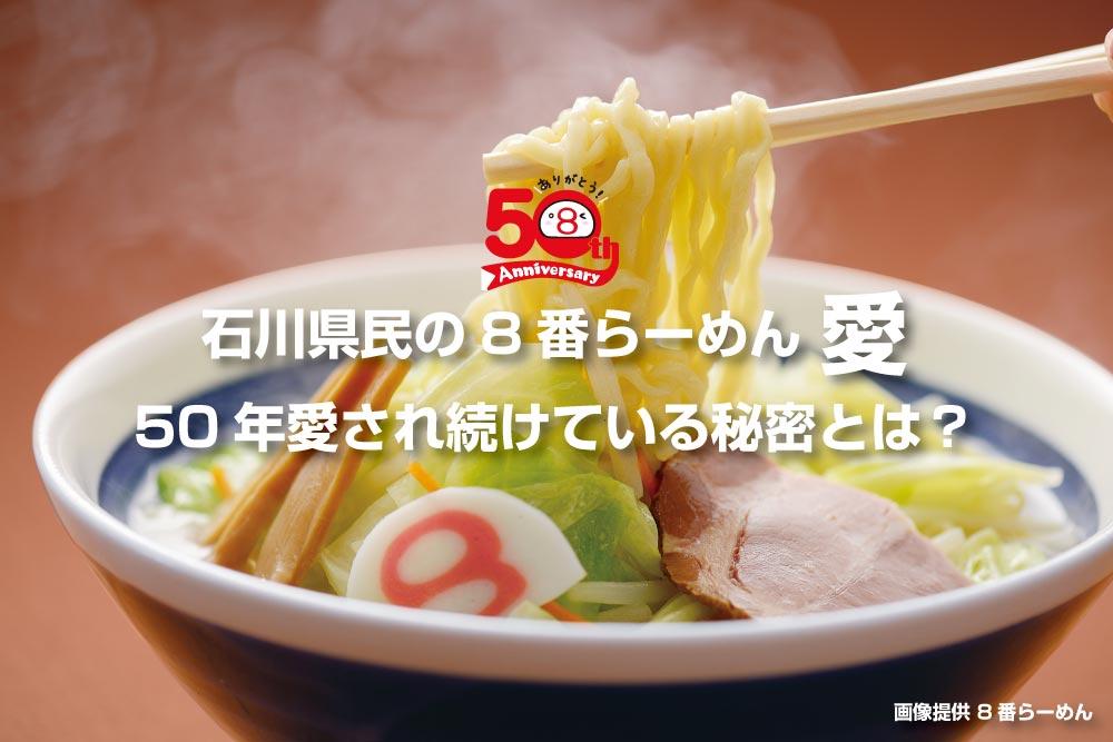 石川県民の8番らーめん愛がスゴイ!今年で50周年!愛され続ける5つの理由とは。安定感と安心感、でもたまにやってくれるところが好き(笑)限定パクチー酸辣湯麺とは