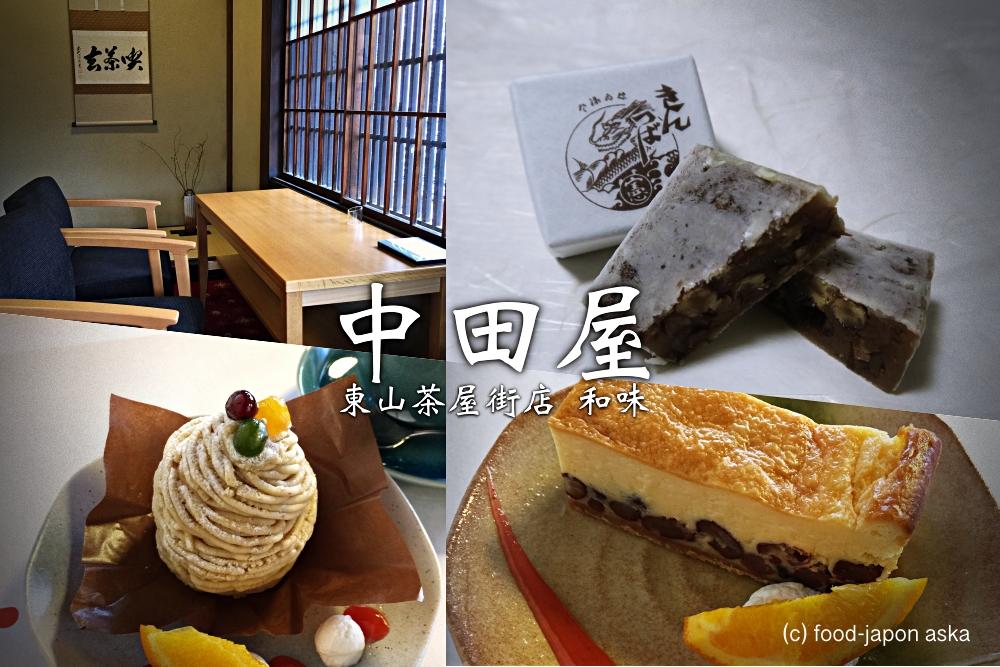 「中田屋 東山茶屋街店 和味」中田屋のカフェでは能登大納言のチーズケーキやモンブランなど洋菓子も食べられる!限定きんつばにも注目