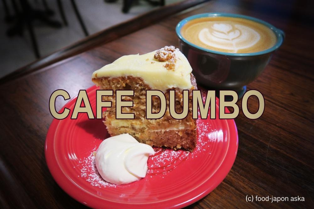 「CAFE DUMBO(ダンボ)」ここのキャロットケーキが大好きです!香林坊で最高のおやつタイムしたいならここで決まり