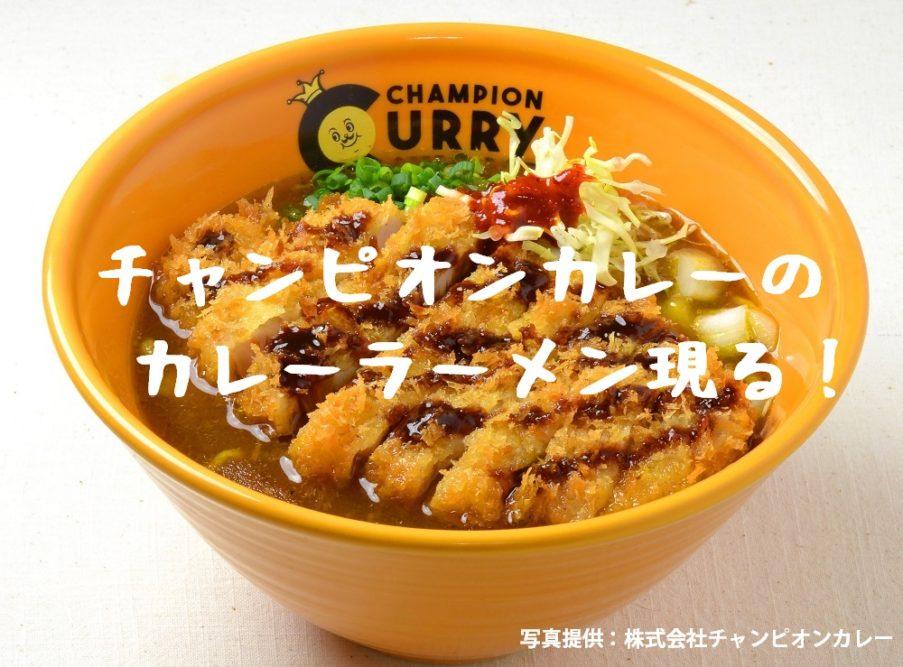 (New Open)「チャンピオンカレー」がカレーラーメンをリリース!濃厚、淡麗、つけ麺の3タイプ。Lカツのせもチャンカレらしい。新境地に興味津々っ!