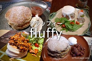 「fluffy(フラッフィー)」金沢人気パンケーキの代表!しっとり生地の秘密は銅板とたまご。ひがし茶屋街に溶け込む町家で