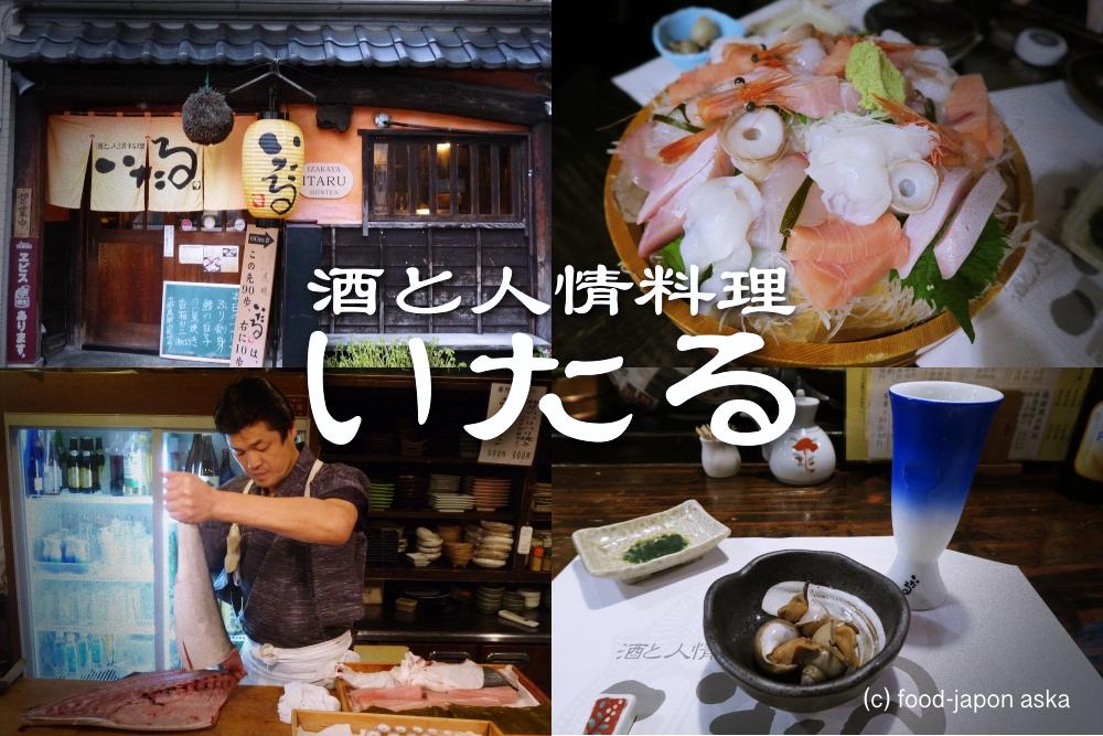 「いたる本店」金沢最強居酒屋といえばここ!ドーンと木桶盛りお造りはマストオーダー ここだけ限定の天狗舞蔵出しミニタンクと共に。とにかく全部おすすめッ!