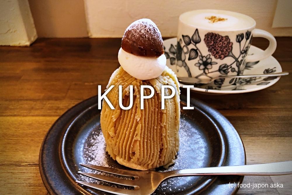 「KUPPI」犀川のほとりでFika(お茶の時間)北欧ビンテージカップでふわふわチャイラテ。秋限定能登栗モンブラン、シナモンロール、パンケーキ