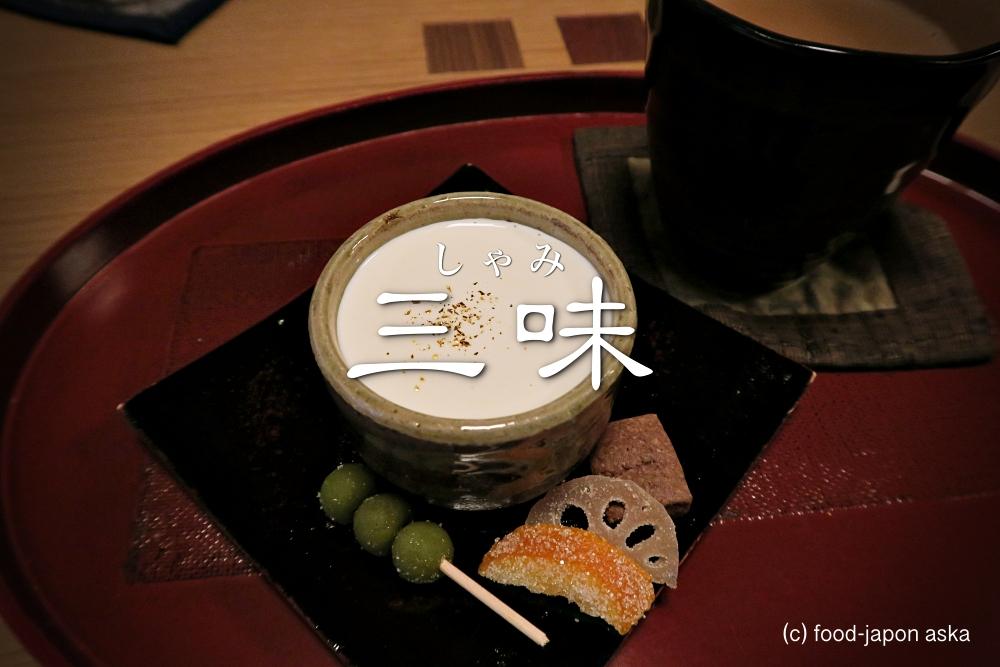 「三味(しゃみ)」おちらし黒糖ゼリー美味しゅうございます!東山で三味線の音色を聴きながら~冬はこたつ出てます。金沢イチオシ和カフェ