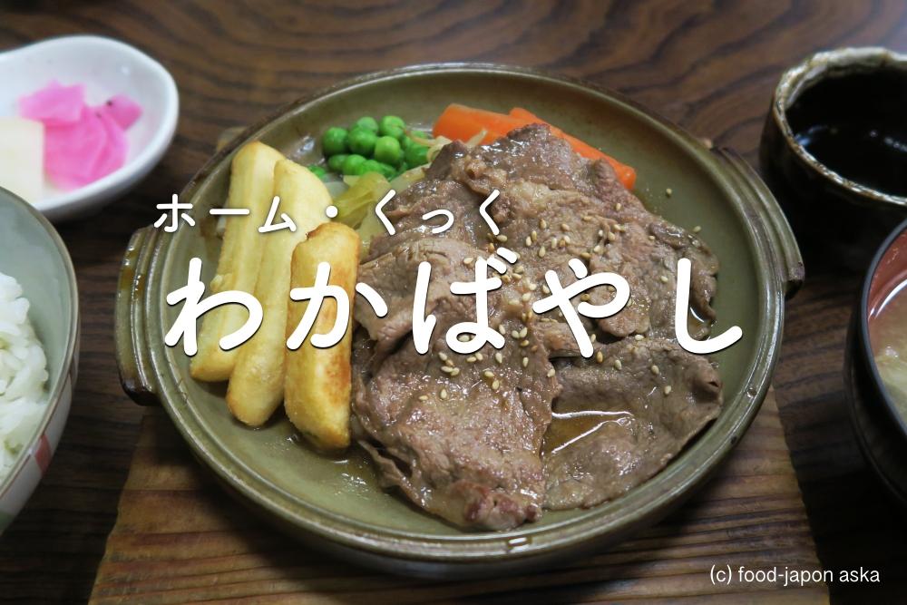 「ホーム・くっく わかばやし」お肉屋さんのおいしくて手頃な陶板焼き定食!ずっと通いたいお店。可愛いらしいハントンも名物