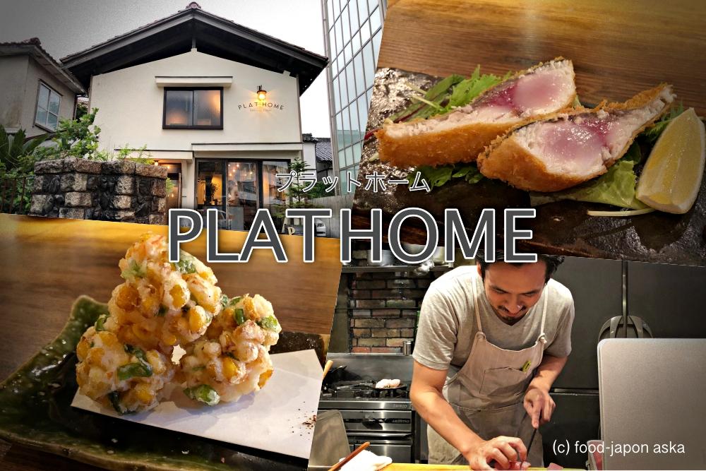 「PLAT HOME(プラットホーム)」築約110年の蔵をリノベーションしたカッコイイ和食店。プラッと立ち寄ってアラカルトで。