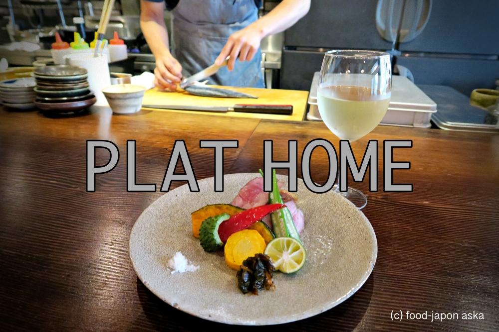 「PLAT HOME(プラットホーム)」プラッと立ち寄れて料理もおいしい良店!店主が吟味した食材が揃う。連日盛況で海外ゲストがとても多い