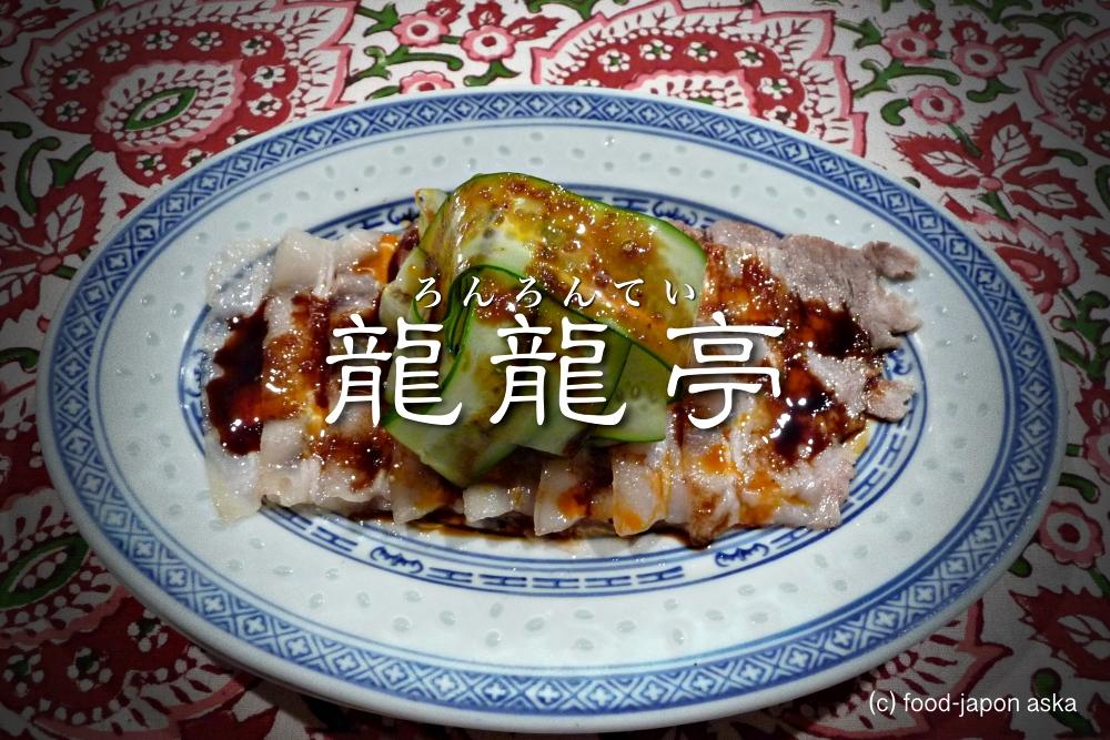 「龍龍亭(ロンロンテイ)」本格的なシンガポール&マレーシア料理が食べられるお店!サテに豆苗炒め、白片、ポーピアン、マーラーチィ、〆はミークア…オススメありすぎて困る