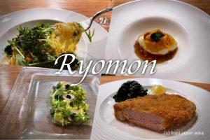 「Ryomon(リョーモン)」金沢の実力派ビストロ!ひがし茶屋街に溶け込む大人の一店。水菜とあおさのペペロンチーノ、仔牛のカツレツぜひ食べて欲しい。