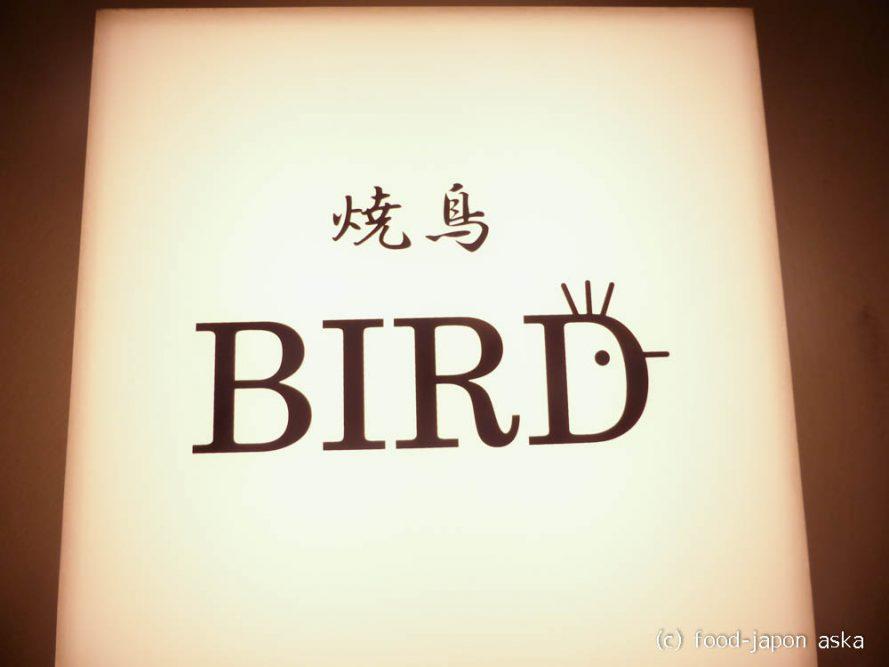 「BIRD」金沢焼鳥トップ3に数えられるお店。淡海地鶏のコースは希少部位も味わえてオススメ!カウンター推しです。