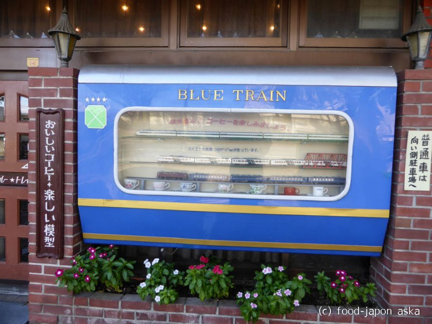 「ブルートレイン」鉄道ファンなら知らない人はいない名店。唯一無二!気品溢れる純喫茶です。珈琲は大きな抽出機で8時間かけるダッチコーヒー