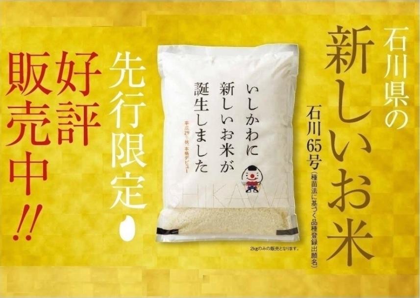 コシヒカリじゃない!石川の新しいお米「ひゃくまん穀(ごく)」が本格デビューしています。おにぎりの無料配布もあり