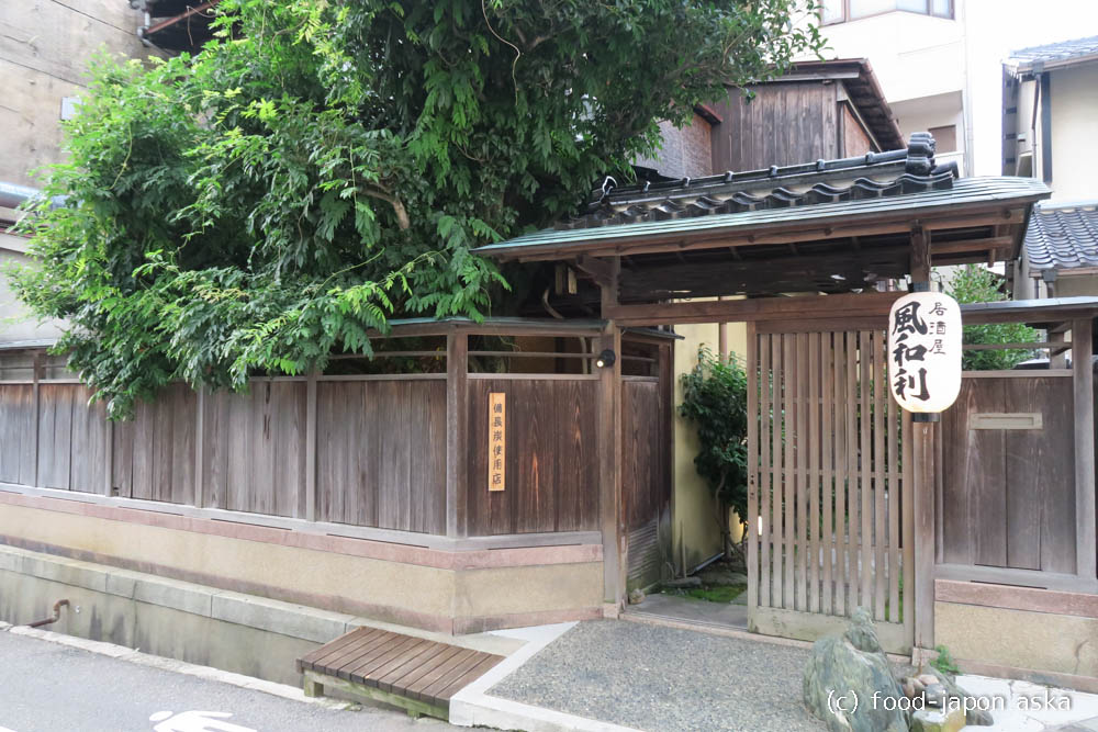 「風和利(ふわり)」大人の隠れ家的 古民家居酒屋!おいしい料理とステキな雰囲気、コスパ良さでファン多し!