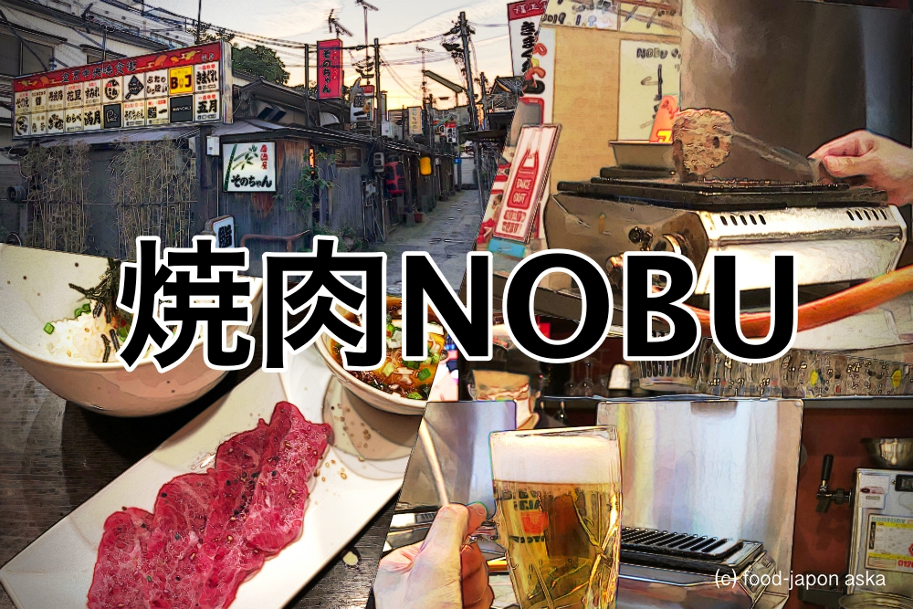 """「焼肉NOBU 」ディープな飲食スポット""""中央味食街""""の焼肉店。店主が焼いてくれる厚切りシリーズ美味。シメの炙りイチボのチャンジャご飯もうまい"""