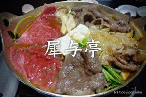 「犀与亭(さいよてい)」上質なお肉でおいしい老舗すき焼き、リーズナブルな価格に感謝。ランチにオススメの玉子とじ牛肉煮込み鍋もうまい!
