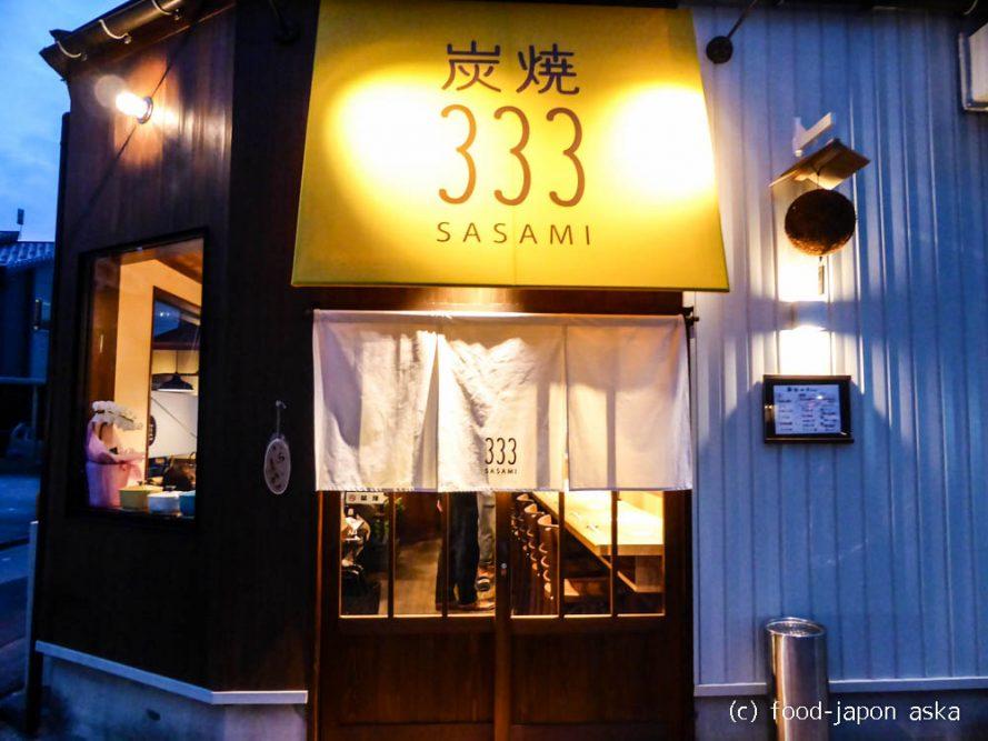 「炭焼333」比内地鶏の炭火焼きとレアな日本酒。新風を吹かせている焼鳥店。大阪ミシュラン1つ星居酒屋ながほり出身