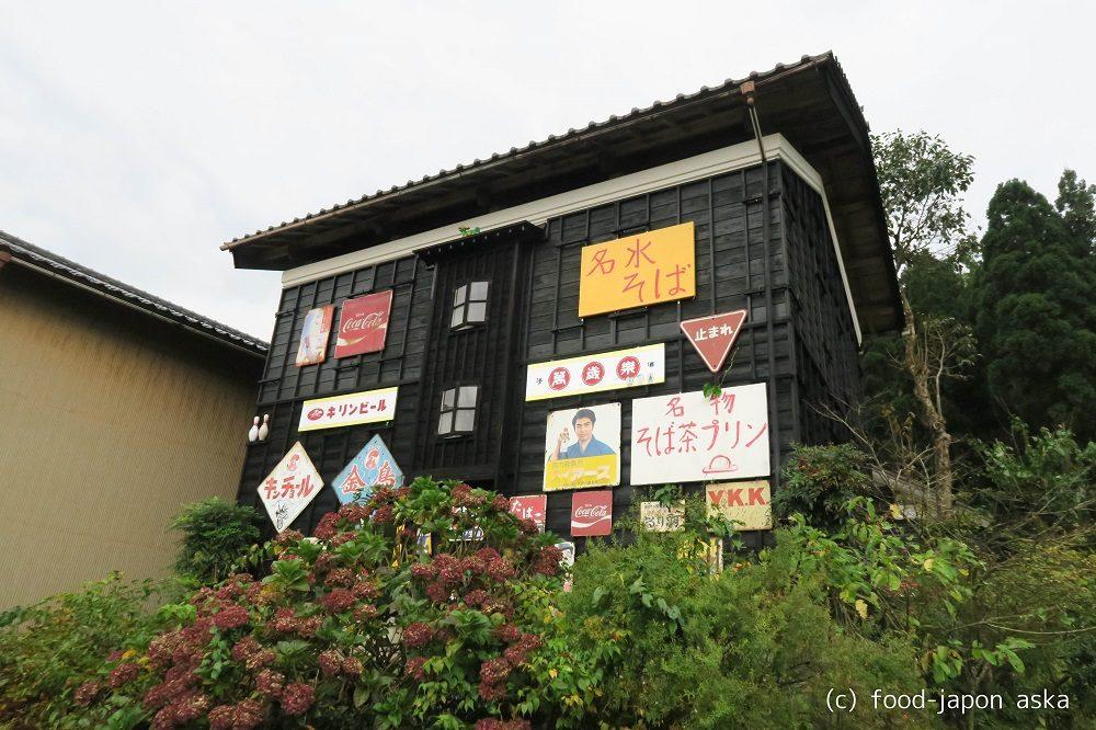 「とりごえ蕎麦 相滝」野趣豊かだが繊細でキリリとおいしいおそば。昭和レトロな空間もまたツボ!