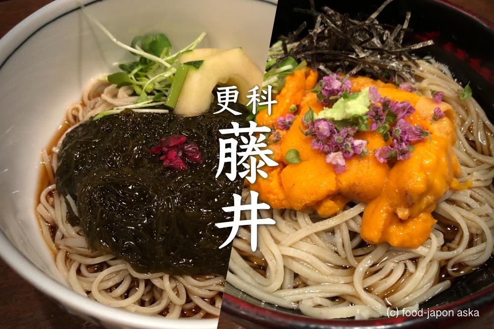 「更科 藤井」今や金沢にはなくてはならない一店。日本酒をアテと楽しみ〆にそば。粋な江戸そばの楽しみ方をしたい。季節の変わりそばも楽しみ!