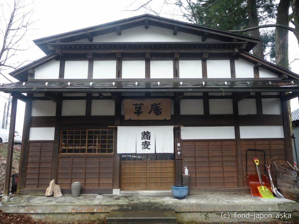 「草庵」白山比め神社近隣の人気そば店。凛とした趣あるお屋敷で~蔵を改装した個室もステキです