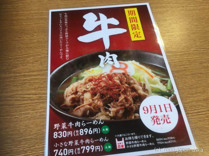 (New Menu) 8番らーめんから「野菜牛肉らーめん」登場!ありそうでなかったコンビネーション!肉たっぷり~9月1日より数量限定販売開始