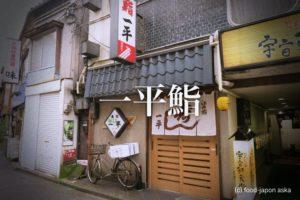 「一平鮨」昭和の風情ですし体験が出来て本来はインバウンド超人気店。リーズナブルで明朗会計。好きなネタ、好きなだけ食べられて好きです。永遠にあってほしいお店