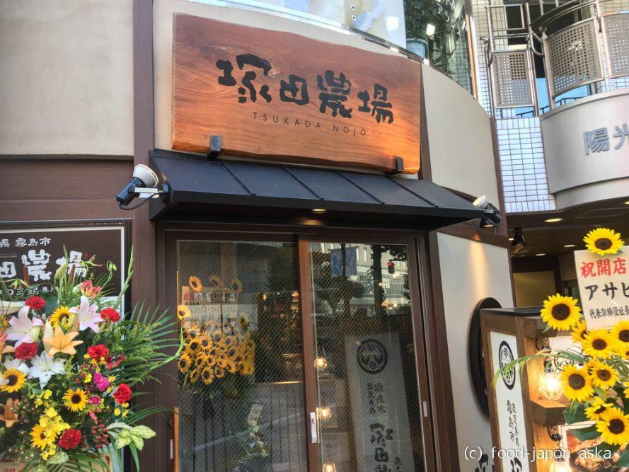 (New Open)地鶏専門居酒屋「塚田農場」富山店が8/3オープン!黒さつま鶏の黒焼はもちろん季節メニューに注目!稀少な伝統野菜 佐土原ナス焼きびたし夏限定!