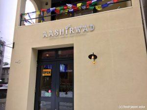 「AASHIRWAD(アシルワード)」移転しさらに魅力増!北インドカレー、南インドプレートもあり。夜のネパール料理も要チェック!ベジタリアン対応可