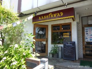 「AASHIRWAD(アシルワード)」北インドカレー、南インドプレートもあり。夜のネパール料理も要チェック!ベジタリアン対応可で外国人旅行客も大変多い