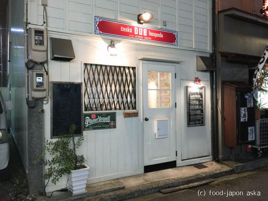 「チェコ料理DUB」日本でもかなり珍しいチェコ料理の専門店が金沢にあります!初めての味に出会える。ビックリなおいしいが満載。シェフは元公邸料理人の実力派