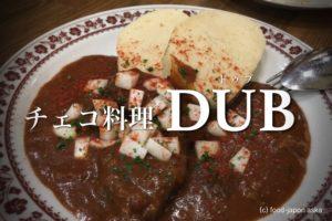 「チェコ料理DUB(ドゥブ)」日本でもかなり珍しいチェコ料理の専門店が金沢にあります!初めてのおいしいに出会える。シェフは元公邸料理人の実力派!