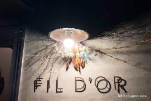 「FIL D'OR(フィルドール)」若手シェフのセンスが光る!ナチュールワインとイノベーティブな料理。※3月からコースになりました。