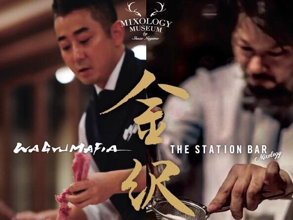 「WAGYUMAFIA×Mixology 金沢」豪華なミクソロジー肉会を開催しました!日本の至宝和牛と金沢の美味に南雲氏がカクテルをペアリング