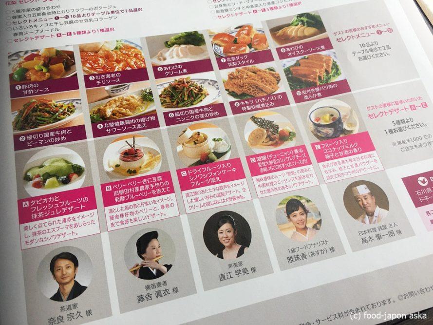 ANA花梨にて監修ランチ&ディナーコース開始!私が選んだのは~北京ダックあり、ハチノス煮込みあり~前菜からデザートまで盛りだくさん。2月限定です。