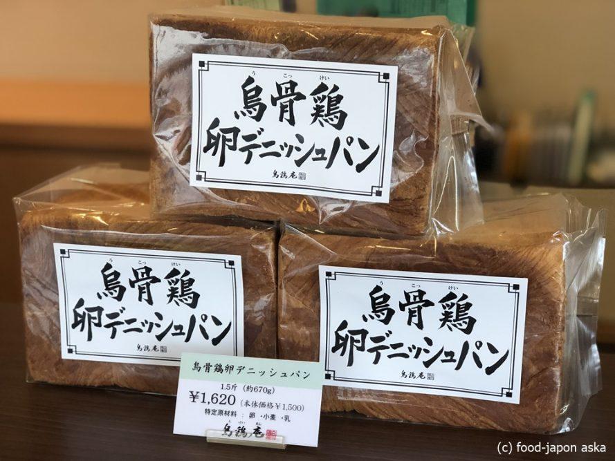 【PR】あの「烏骨鶏かすていらの烏鶏庵」の人気商品「卵デニッシュパン」が4年ぶりに復活!!既に購入困難の人気商品に。リピーター多し