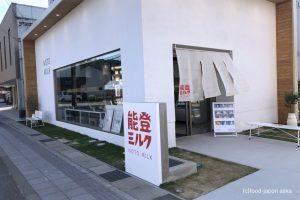「能登ミルクファクトリー」和倉温泉に能登ミルクのジェラート店がオープン!最年少マエストロが店長を努めます!