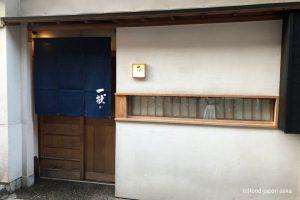 「一献」金沢の日本料理でここは外せない!引きの美学。繊細で丁寧かつ貫禄もありシンプルだが舌の記憶に残る。ミシュラン2ツ星獲得店!【2019年12月末で閉店】