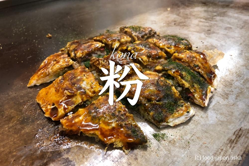 「京祇園ねぎ焼 粉(こな)」地元支持高!入れたらラッキー。ネギ焼きと豚キムチと出汁巻きたまごは個人的にマストオーダー