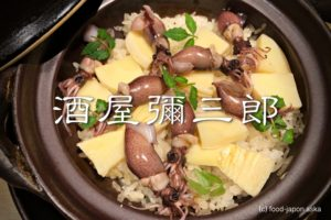 「酒屋 彌三郎(やさぶろう)」本多町に古民家リノベーションのい〜いお店。旬食材をアラカルトで楽しめる気軽さもありがたい。季節の土鍋ご飯シリーズも好き!
