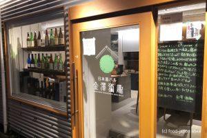「日本酒バル 金澤酒趣(かなざわしゅしゅ)」農口杜氏の元で26年酒造りに携わった酒のプロ山上さんの日本酒バル。日本酒が初めての方にもオススメです!