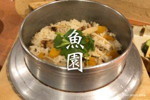 「大衆割烹 魚園(ぎょえん)」魚料理とおばんざいで地酒が進む。何度も足を運びたいツボる一店!牡蠣、松茸、鮭いくら、季節の釜めしは必食!
