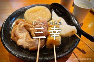 「おでん居酒屋 三幸」ずらりと行列の人気店!居酒屋メニューも豊富。オリジナル料理やおばんざいにも注目!