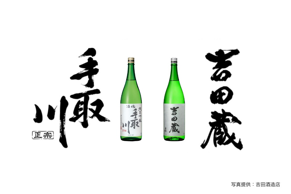 【吉田酒造店】銘酒「手取川」と「吉田蔵」の違いを知っていますか?なるほどこんな理由で分けられているのだ!うまい理由になるほど!