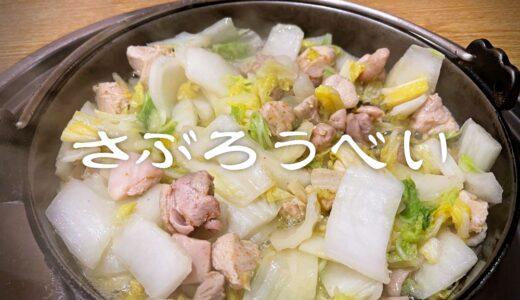 「さぶろうべい 藤江店」鉄鍋で炒め焼くとり白菜!玉子を落とした秘伝タレを絡めて。昭和25年創業、地元に愛されるご当地グルメ!