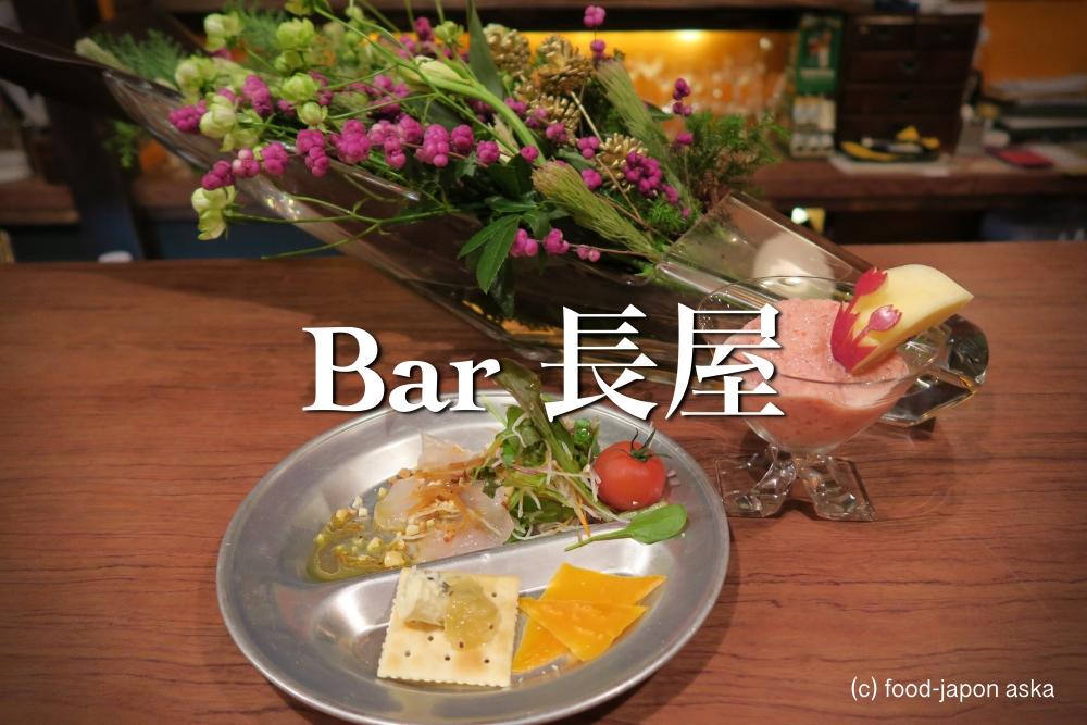 「Bar長屋」旧母衣町にある金沢の大人の隠れ家。お通しから凝ってるのもいいね!名物牛すじ丼が絶品。フルーツカクテル充実してます。
