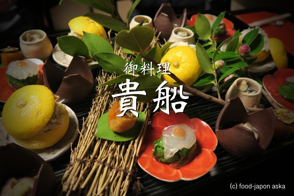 「御料理貴船」卓上に咲きこぼれる季節、華やかに。人気のため予約は半年以上先。昼夜4組限定